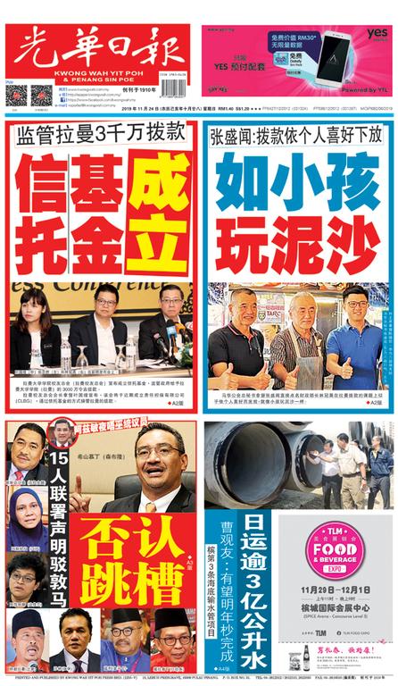 光華日報(晚報)2019年11月24日