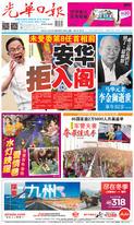 光華日報2019年11月25日