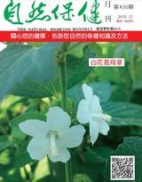 自然保健月刊430期  白花蝨母子