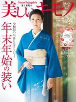 美麗的KIMONO 2019年冬季號 【日文版】