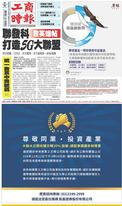 工商時報 2019年11月27日