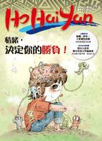 HoHaiYan原YOUNG雙月刊79期