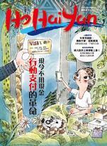 HoHaiYan原YOUNG雙月刊80期