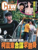 時報周刊+周刊王 2019/11/27  第2180期