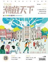 TOUR潮遊天下129期/2019年12月號