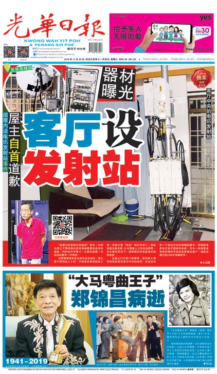 光華日報(晚報)2019年12月01日