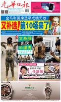 光華日報2019年12月03日