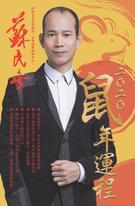 (最新香港正版)蘇民峰2020鼠年運程