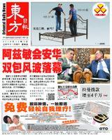 東方日報 2019年12月05日