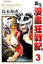 新生漫畫狂戰記(03)