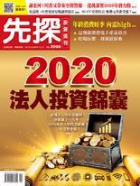 【先探投資週刊2068期】2020法人投資錦囊