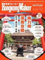 Hong Kong Walker 158期