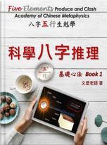 科學八字推理 Book1 基礎心法 (預購優惠版)