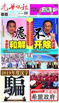 光華日報2019年12月09日