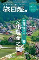Travel for Fun 旅日趣 【No.035】金澤城×白川鄉:文化遺產之旅