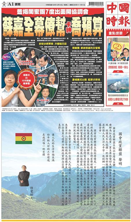 中國時報 2019年12月10日