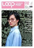 LOOP POST眼鏡頭條報12月號/2019