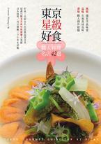 東京星級好食.職人料理名店42選