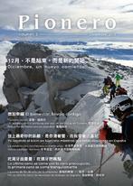PIONERO西班牙語學習雜誌 2019年12月刊