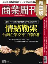 商業周刊 第1674期 情緒勒索 (精華版)
