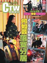 時報周刊  2019/12/11  第2182期