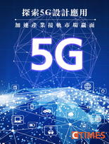 探索5G設計應用 加速產業接軌市場贏面