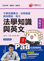109年司法法學知識與英文(包括中華民國憲法、法學緒論、英文)