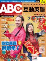 ABC互動英語雜誌2020年1月號NO.211