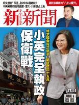 新新聞 2019/12/19 第1711期