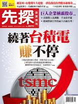 【先探投資週刊2070期】繞著台積電賺不停