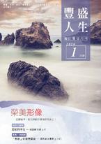 《豐盛人生》靈修月刊【繁體版】2020年1月號