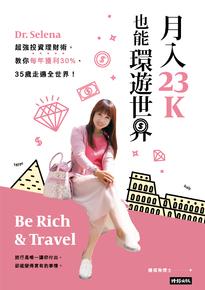 月入23K也能環遊世界:Dr. Selena超強投資理財術,教你每年獲利30%、35歲走遍全世界