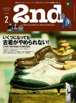 2nd 2020年2月號 Vol.155 【日文版】