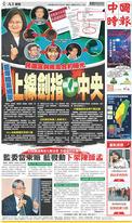 中國時報 2019年12月25日