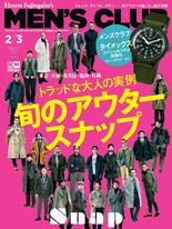 MEN'S CLUB 2020年2.3月合刊號 【日文版】