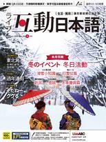 互動日本語2020年1月號No.37