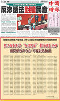 中國時報 2019年12月29日