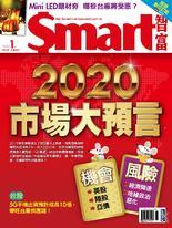 Smart智富月刊 2020年1月/257期