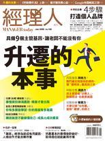 經理人月刊 1月號/2020 第182期