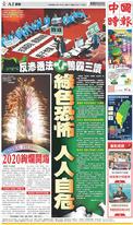中國時報 2020年1月1日
