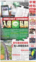 中國時報 2020年1月2日