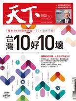 【天下雜誌 第689期】台灣10好10壞