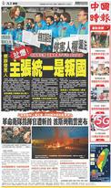 中國時報 2020年1月4日