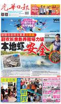 光華日報2020年01月06日