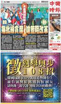 中國時報 2020年1月6日