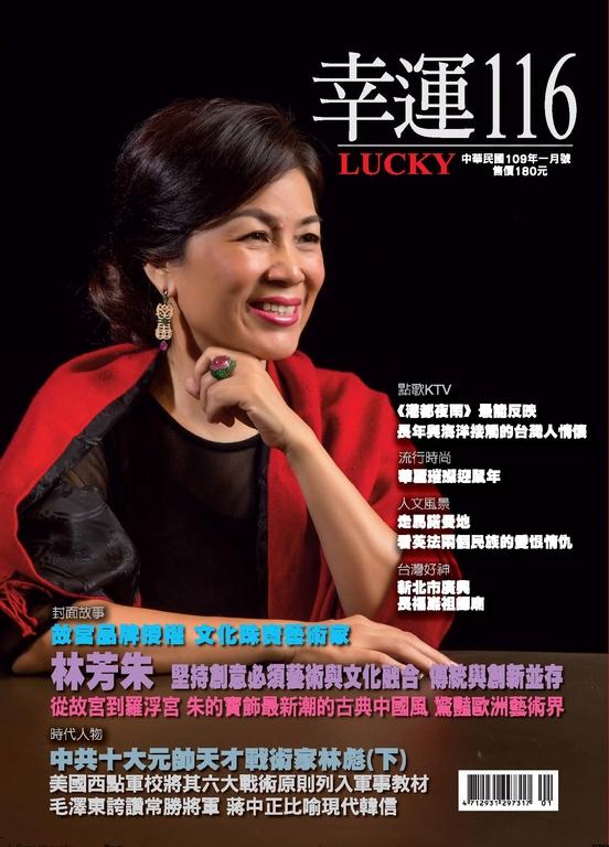 Lucky幸運雜誌 1月號/2020 第116期