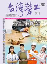 《台灣勞工季刊》第60期
