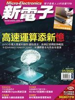 新電子  Micro-Electronics 1月號/2020 第406期