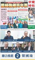 中國時報 2020年1月8日