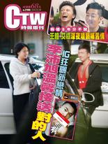 時報周刊+周刊王 2020/01/08 第2186期